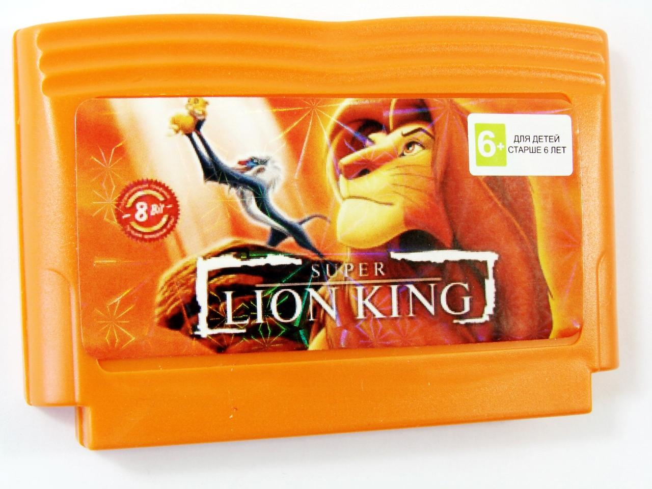 Lion King (Dendy)