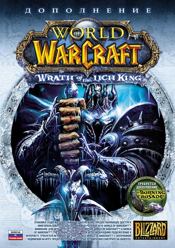 World of Warcraft: Wrath of the Lich King (дополнение) (ПК)