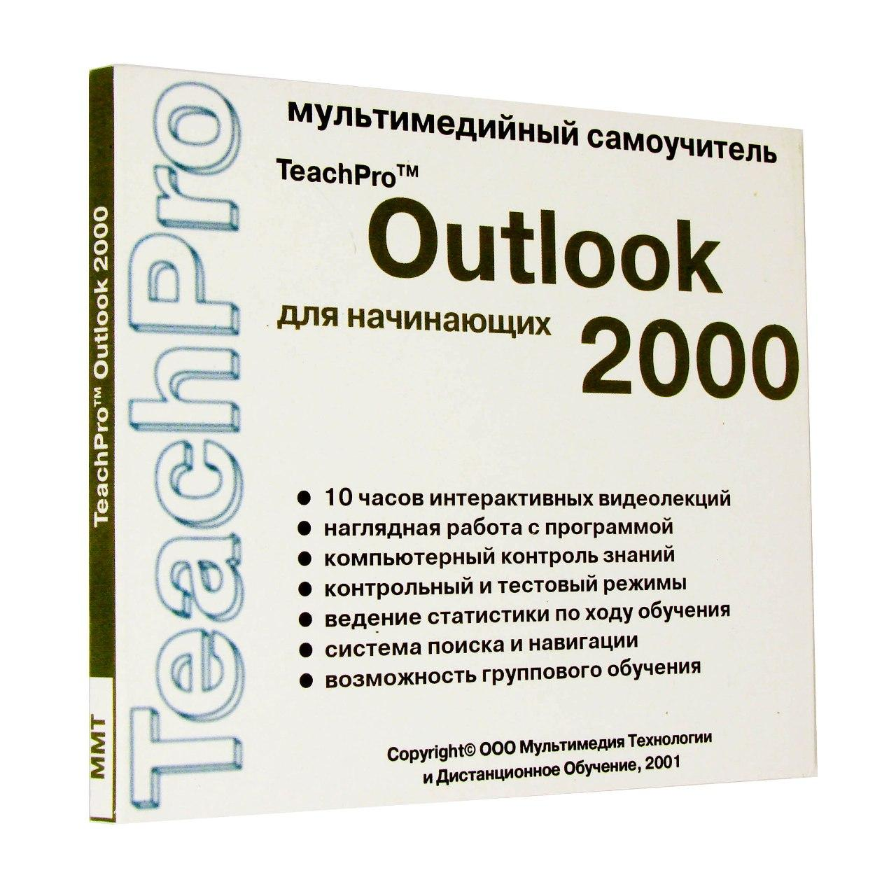 "Компьютерный компакт-диск MS Outlook 2000 TeachPro (PC), фирма ""1C"", 1CD"
