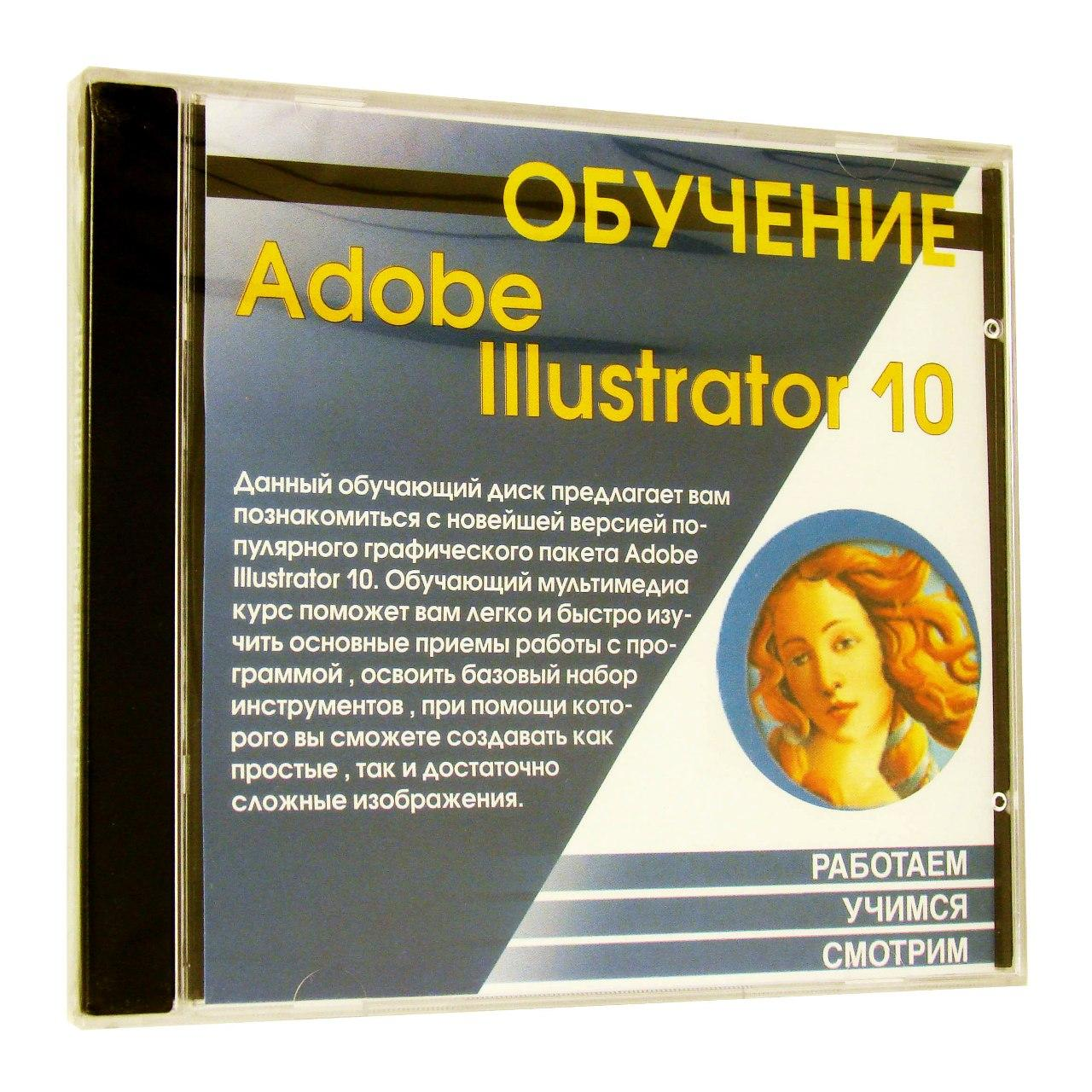 Обучение Adobe Illustrator 10 (PC)