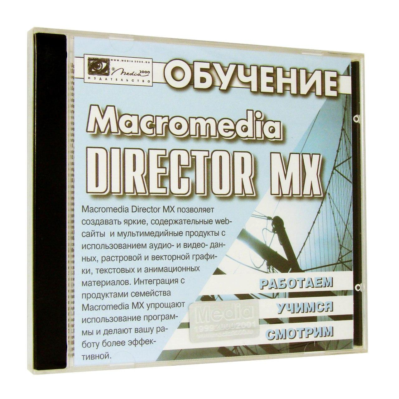 Обучение Macromedia Director MX (PC)