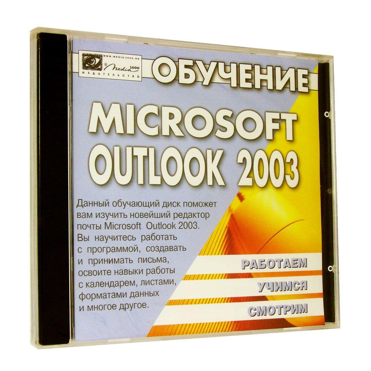 Обучение Microsoft Outlook 2003 (PC)