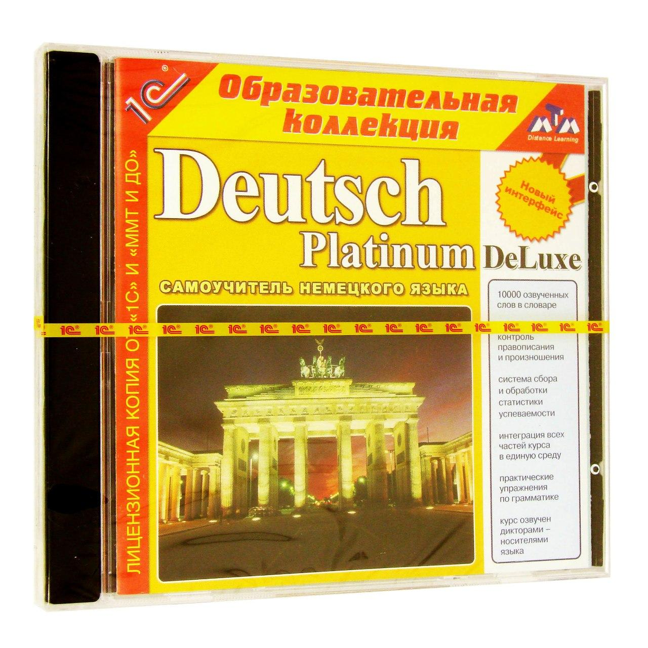 "Компьютерный компакт-диск Deutsch Platinum DeLuxe (PC), фирма ""1С"", 1CD"