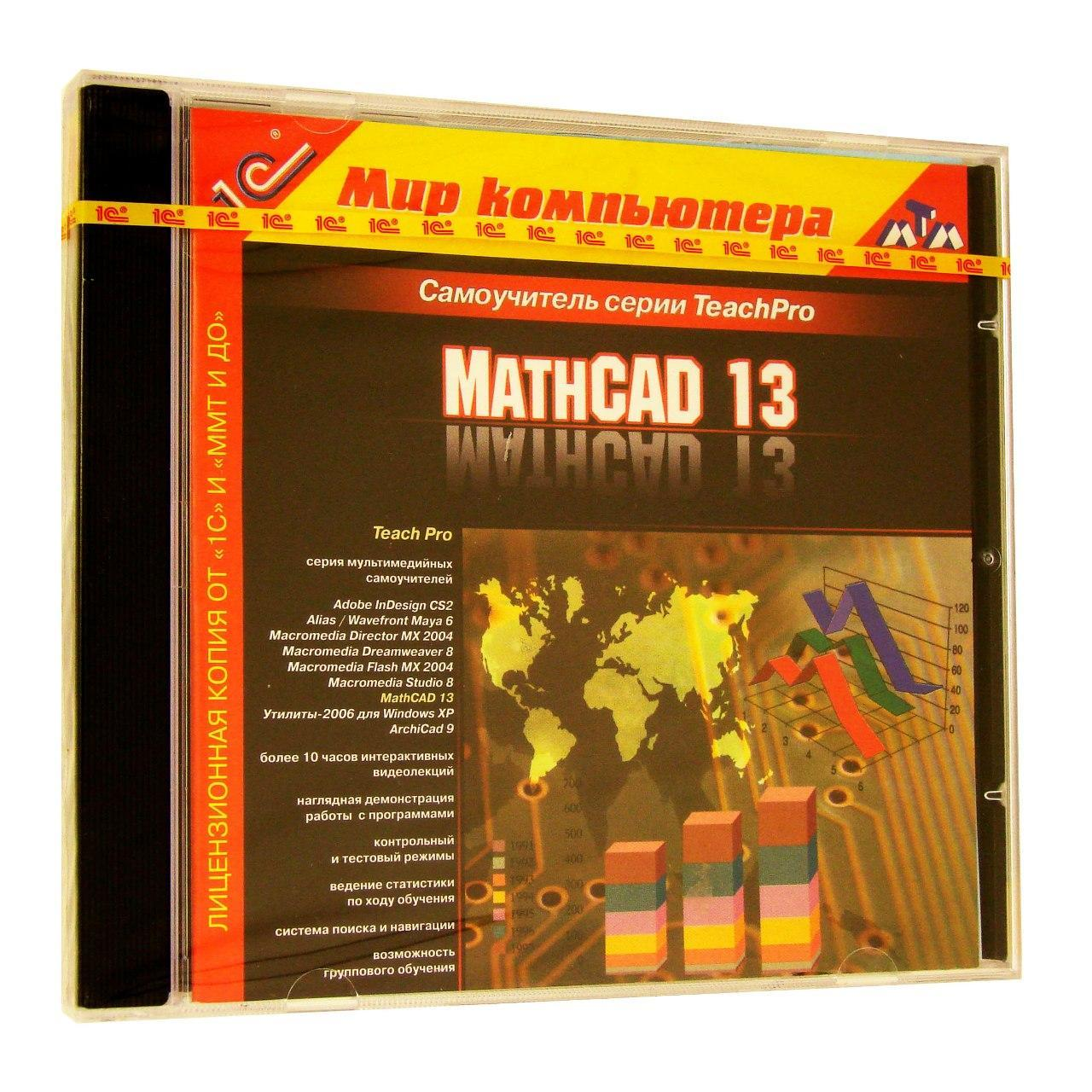 "Компьютерный компакт-диск Mathcad 13 TeachPro (PC), фирма ""1C"", 1CD"