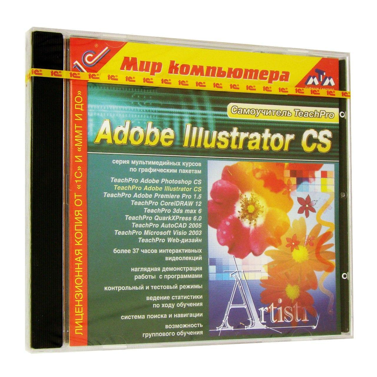 "Компьютерный компакт-диск Adobe Illustrator CS TeachPro (PC), фирма ""1C"", 1CD"
