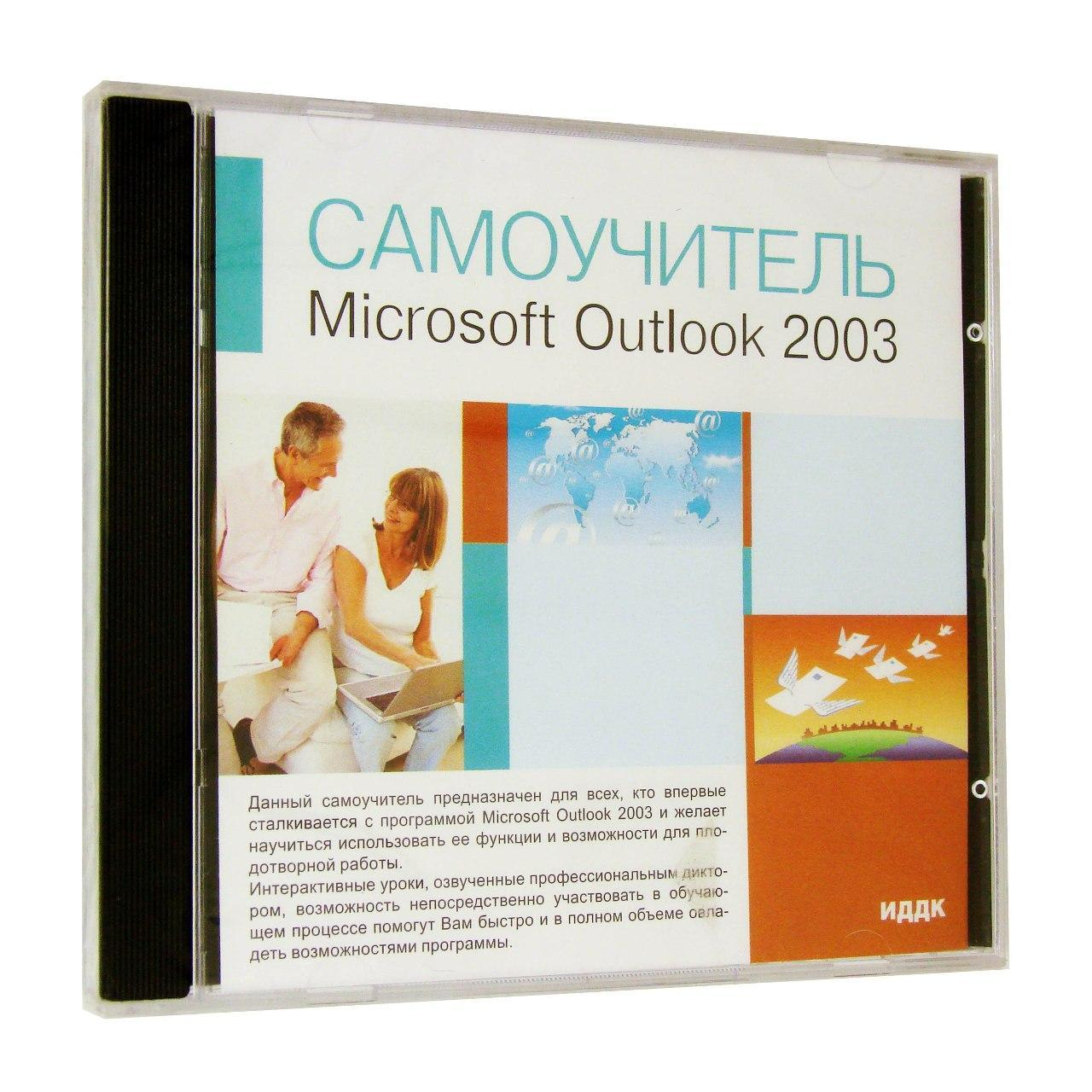 Самоучитель Microsoft Outlook 2003 (PC)