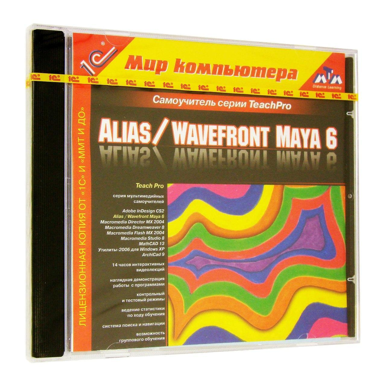 "Компьютерный компакт-диск Alias / Wavefront Maya 6 TeachPro (PC), фирма ""1C"", 1CD"