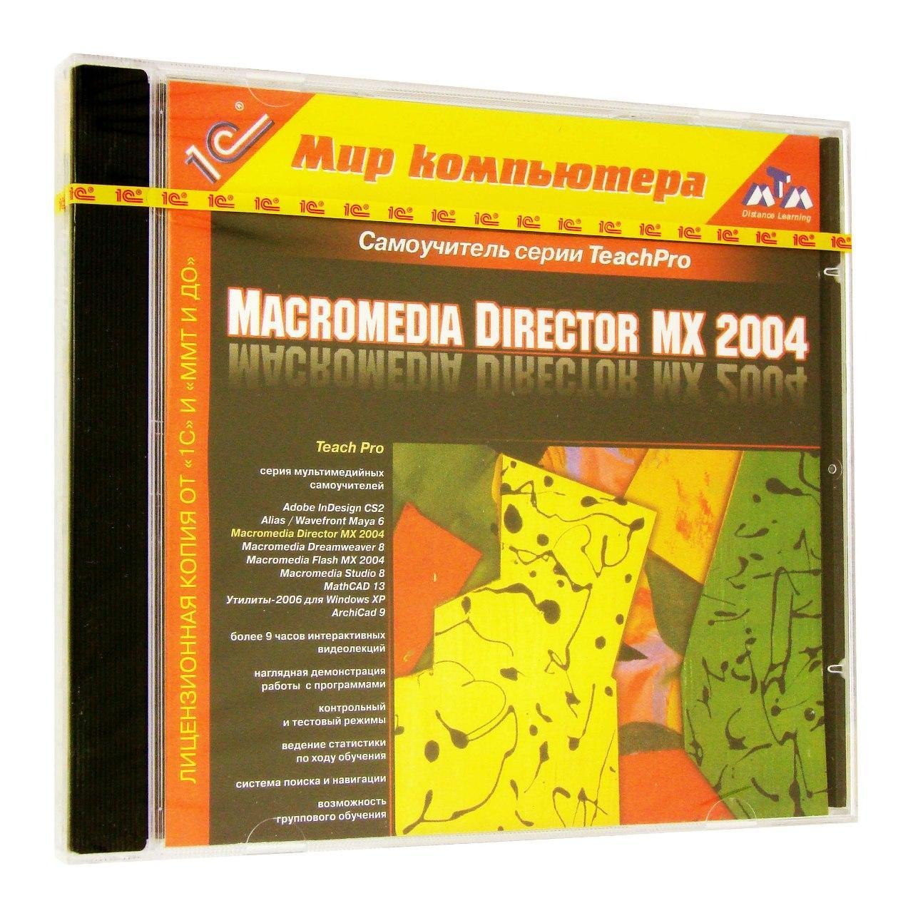 "Компьютерный компакт-диск Macromedia Director MX 2004 TeachPro (PC), фирма ""1C"", 1CD"
